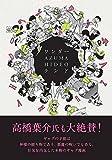 ワンダー・AZUMA HIDEO・ランド / 吾妻 ひでお のシリーズ情報を見る
