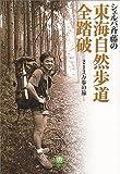 シェルパ斉藤の東海自然歩道全踏破―213万歩の旅 (小学館文庫)