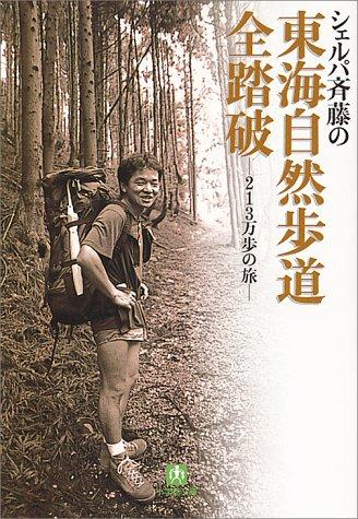 シェルパ斉藤の東海自然歩道全踏破―213万歩の旅 (小学館文庫)の詳細を見る