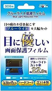 (3DS用)ブルーライト低減フィルム