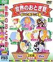 世界のおとぎ話3(8話) DVD