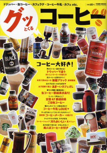 コーヒーを毎日4杯以上飲んでいると早死にするリスクが高いらしい!?