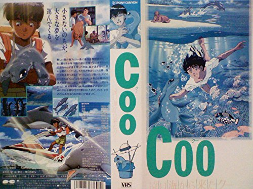 Coo/遠い海から来たクー [VHS]