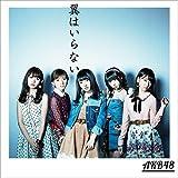 44th シングル「翼はいらない」Type A 【初回限定盤】
