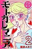 モトカレマニア プチキス(2) (Kissコミックス)