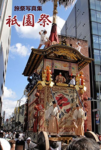 旅祭写真集・祇園祭
