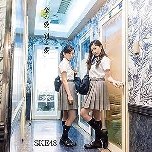 【Amazon.co.jp限定】金の愛、銀の愛(DVD付)(Type-C:初回盤)(生写真付)