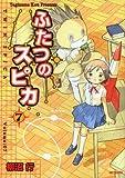 ふたつのスピカ 7 (コミックフラッパー)