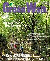 GreenWalk九州・山口版2011年39夏号