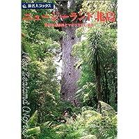 旅名人ブックス62 ニュージーランド北島