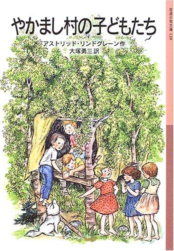 やかまし村の子どもたち (岩波少年文庫(128))の詳細を見る