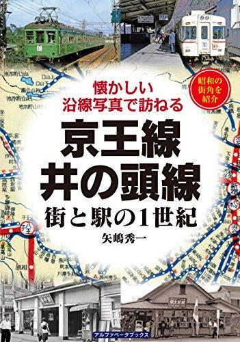 京王線・井の頭線 (街と駅の1世紀)