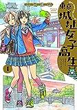 東京城址女子高生 1 (ハルタコミックス)