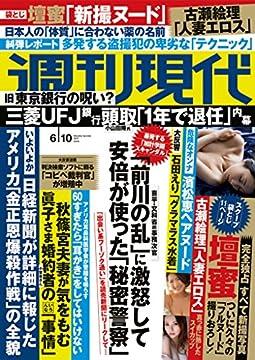 週刊現代 2017年6月10日号の書影