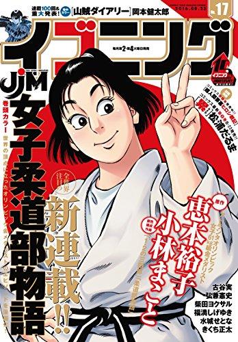 「女子柔道部物語」漫画家を引退していた小林まことがイブニングで連載開始