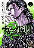チカーノKEI―米国極悪刑務所を生き抜いた日本人 (ヤングチャンピオンコミックス)