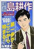 課長 島耕作 Age34to38 アンコール刊行!!! (講談社プラチナコミックス)