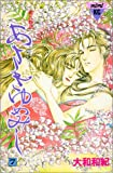 あさきゆめみし―源氏物語 (7) (講談社コミックスミミ (058巻))