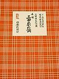 長唄 三曲糸の調(三味線文化譜)