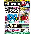 日経Linux 2017年 09 月号