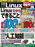 日経Linux 2017年 09 月号 -