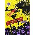 エリア51  10 (BUNCH COMICS)