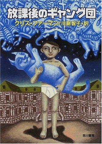 放課後のギャング団 (ハヤカワ文庫NV)の詳細を見る