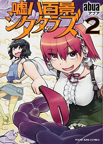 嘘八百景シタタラズ 2 (ヤングキングコミックス)