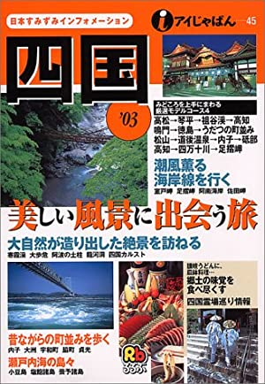 四国〈'03〉 (アイじゃぱん)