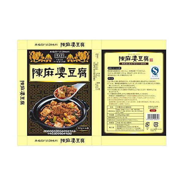 ヤマムロ 成都陳麻婆 陳麻婆豆腐調味料 50g 4袋の紹介画像3