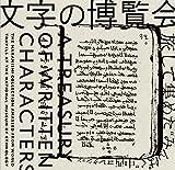 """文字の博覧会―旅して集めた""""みんぱく""""中西コレクション (LIXIL BOOKLET)"""