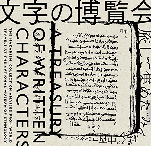 """文字の博覧会―旅して集めた""""みんぱく""""中西コレクション (LIXIL BOOKLET)の詳細を見る"""