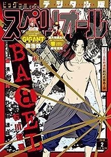 [雑誌] ビッグコミックスペリオール 2018年02号 [Big Comic Superior 2018-02]