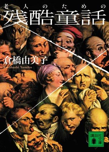 老人のための残酷童話 / 倉橋 由美子