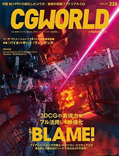 CGWORLD (シージーワールド) 2017年 06月号 vol.226 (特集:劇場アニメ『BLAME!』、映画『バイオハザード:ヴェンデッタ』)