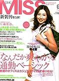 MISS (ミス) 2006年 06月号 [雑誌]