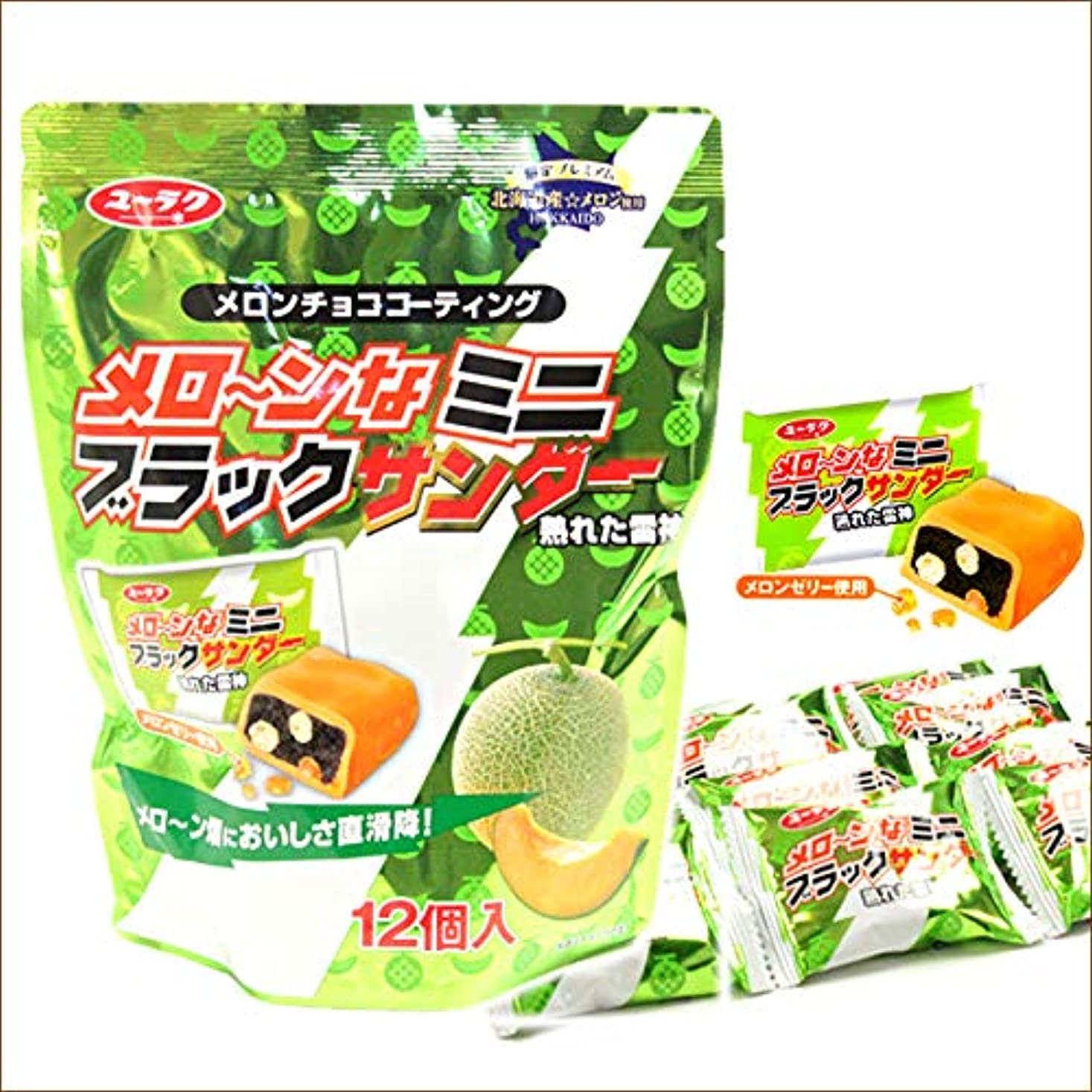 変装した証明書ナビゲーション北海道限定 メロ~ンなブラックサンダー ミニサイズ(1袋 12個入り) 有楽製菓