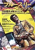 ブルース・リーコレクション―中村頼永秘蔵コレクション (B.B.mook―スポーツシリーズ (383))