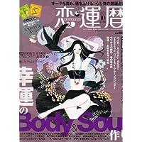 恋運暦 2007年 10月号 [雑誌]