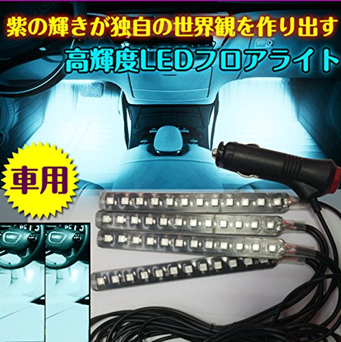 カー内部LED装飾ライト(車内用) シングルカラーモード 36ランプビーズ 高輝度 車内フロア ライト イルミネーション 車内 ネオンシガーソケット 言の葉 (ライトブルー)