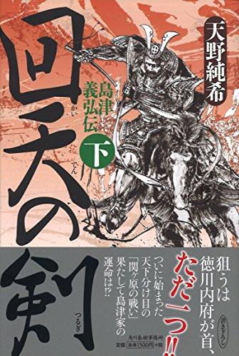 回天の剣―島津義弘伝〈下〉