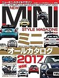 NEW MINI STYLE MAGAZINE 2017年3月号VOL.52