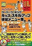ジュニアサッカークーバー・コーチング キッズのスキルアップ練習メニュー集【DVD付】