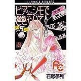 ピアニシモでささやいて (6) (フラワーコミックス)