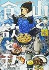 山と食欲と私 第4巻