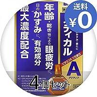 【第2類医薬品】サンテメディカルアクティブ 12mL ×4