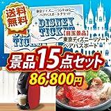 【目玉:東京ディズニーランドorシー ペアパスポートチケット】《特大A3パネル》《景品多数》15点セット