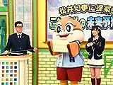 大阪府知事に聞く!未来のまちづくりSP
