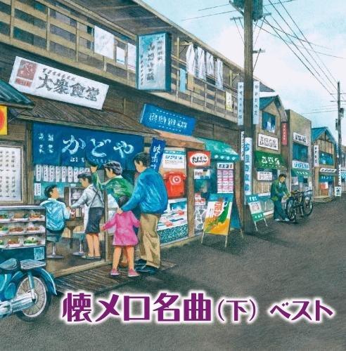 懐メロ名曲(下) キング・スーパー・ツイン・シリーズ 2016