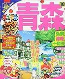 まっぷる 青森 弘前・津軽・十和田'18 (マップルマガジン 東北 2)